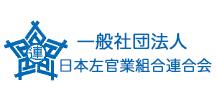 一般社団法人日本左官業組合連合会